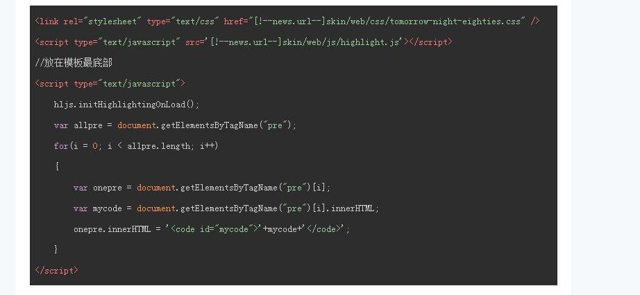 帝国cms编辑器中使用代码高亮的方法