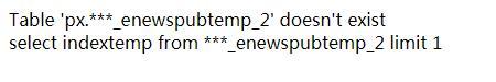 Table 'XX.***_enewspubtemp_2' doesn't exist错误详解