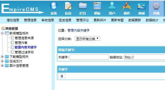 帝国cms把当前信息的TAG标签作为内容关键字调用的插件