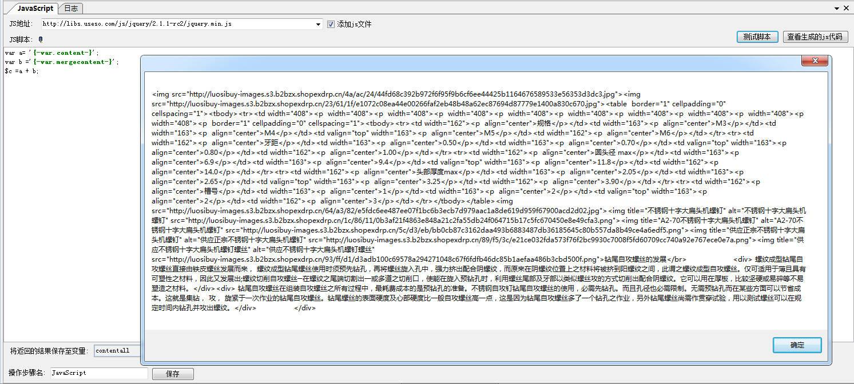 火车浏览器脚本编辑器 帝国CMS写值两篇组合文章源码