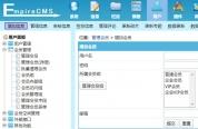 帝国CMS后台直接增加会员功能支持最新7.5