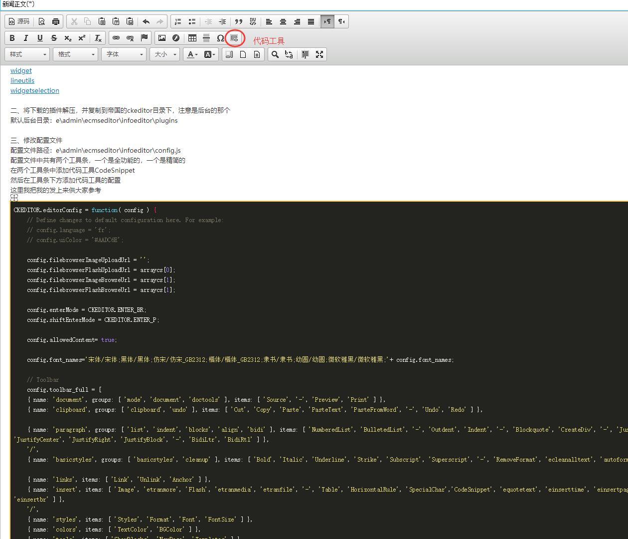 帝国ECMS7.5默认编辑器添加代码高亮